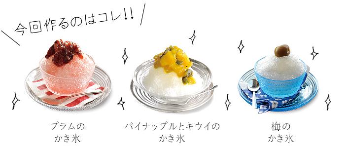 こんかいつくるのはコレ!!プラムのかき氷 パイナップルとキウイのかき氷 梅のかき氷