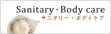 サニタリ-・ボディーケア