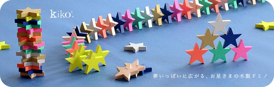 kiko/tanabata